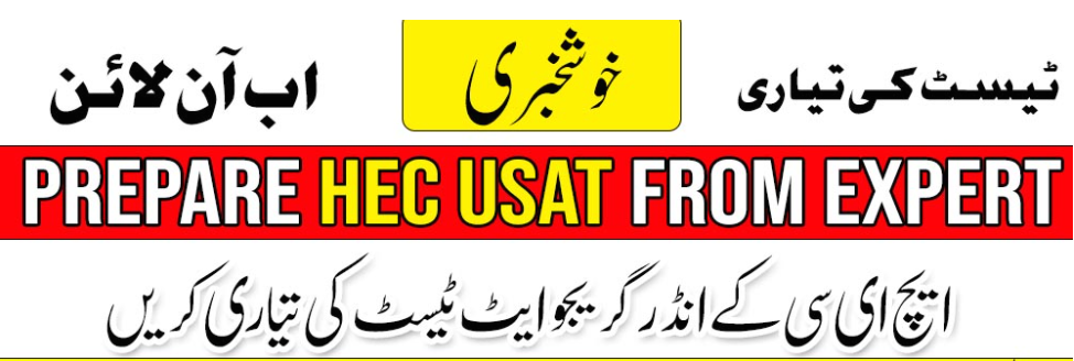 What is www.hec.gov.pk USAT Test 2021?