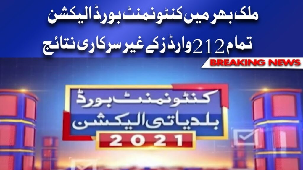 Cantonment Board Elections 2021 Result [UPDATED] - Cantonment Board Result 2021